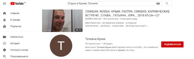 Ищем канал на Ютубе: в поиске интересного контента