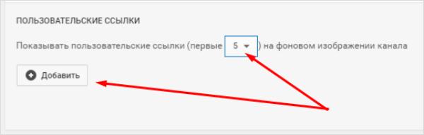 Добавляем ссылки на Ютуб-канал: подробная инструкция