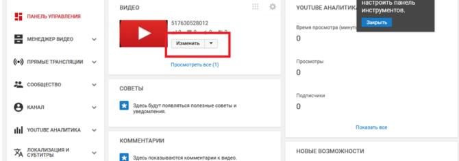 Как сделать и отправить таймкод на видео в Ютубе
