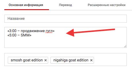 Как сделать таймкод на видео на Ютубе и отправить его