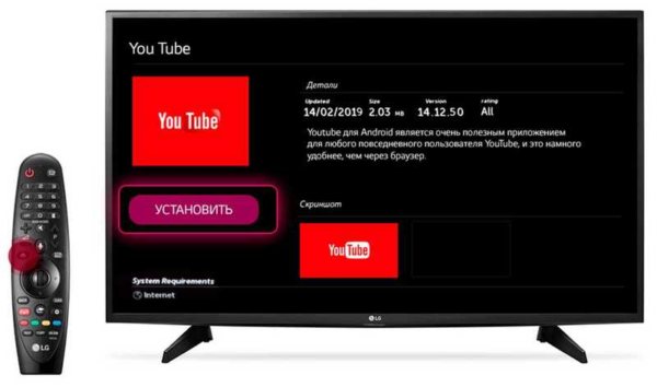 Устанавливаем приложение YouTube на телевизор Smart TV LG