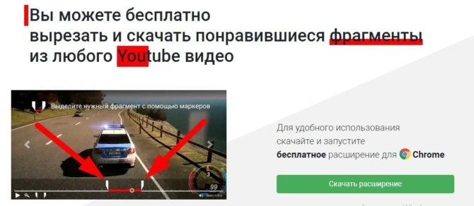 Качаем фрагмент ролика с Ютуба за несколько шагов